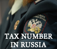 Tax identification number in Russia