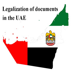Legalization of documents in the UAE